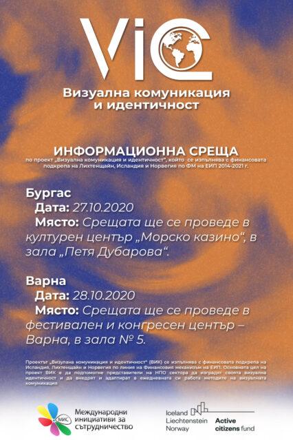 PosterVarnaBurgas